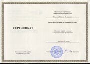 Сертификат М.В.